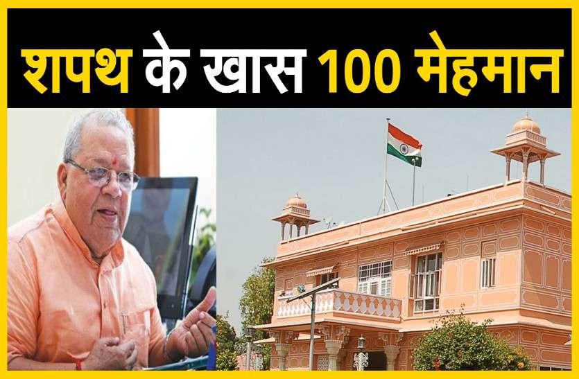 Kalraj Mishra राजस्थान के राज्यपाल पद पर कल लेंगे शपथ, ये होंगे 100 ख़ास मेहमान