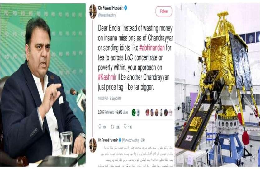 चंद्रयान 2 के फेल होने पर पाकिस्तानी मंत्री ने उड़ाया मजाक, कहा भारत का पागलपन