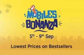 यहां स्मार्टफोन्स पर मिल रहा भारी डिस्काउंट, महज 3,999 रुपये में खरीदने का मौका