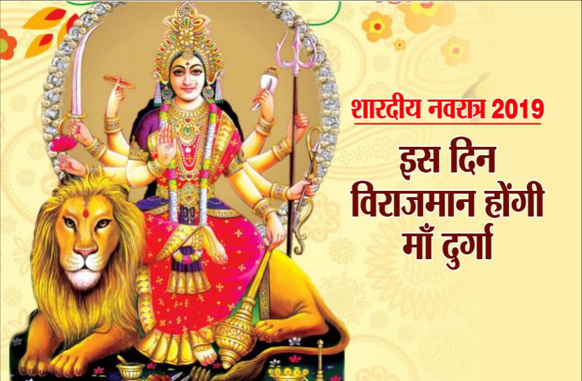 शारदीय नवरात्र 2019 : सितंबर में इस दिन से शुरू हो रही नवरात्रि पर्व, विराजमान होंगी माँ दुर्गा, जानें पूरी तिथियां