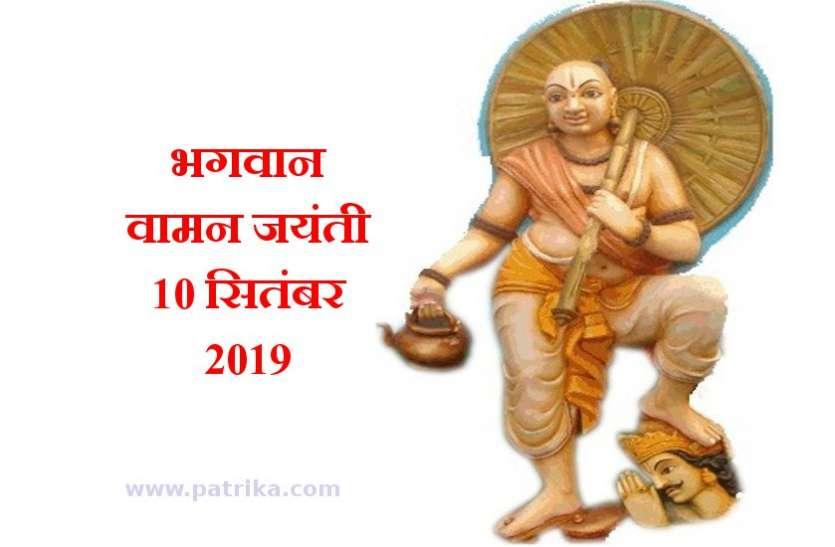 वामन जयंती 2019 : व्रत रखने से हो जाती है हर मनोकामना पूरी, जानें पूजा विधि व महत्व