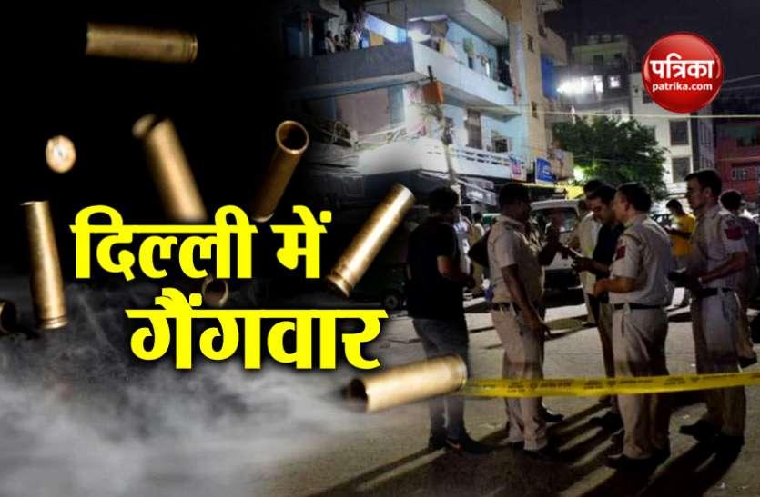 दिल्ली में गैंगवार: गीता कॉलोनी में बेलगाम अपराधियों ने की फायरिंग, इलाके में तनाव