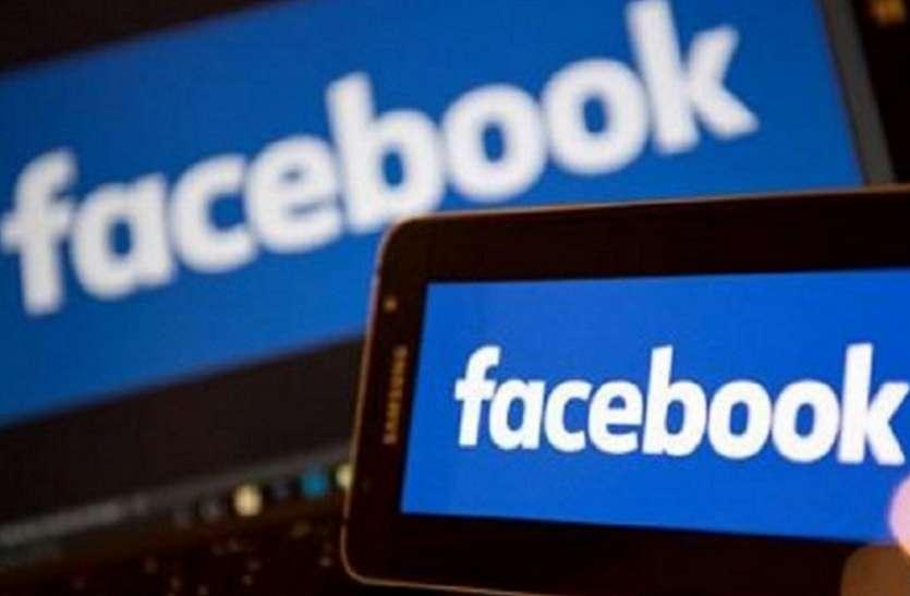 अगर आप भी फेसबुक में विदेशियों से करतें हैं चैटिंग तो रहे सावधान, वरना भुगतना पड़ सकता बड़ा अंजाम