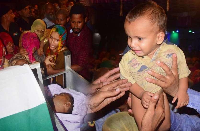 भारत माता की जयघोष के साथ सुपुर्द-ए-खाक हुए शहीद असलम, अपने पिता के अंतिम दर्शन करता डेढ़ साल का बेटा