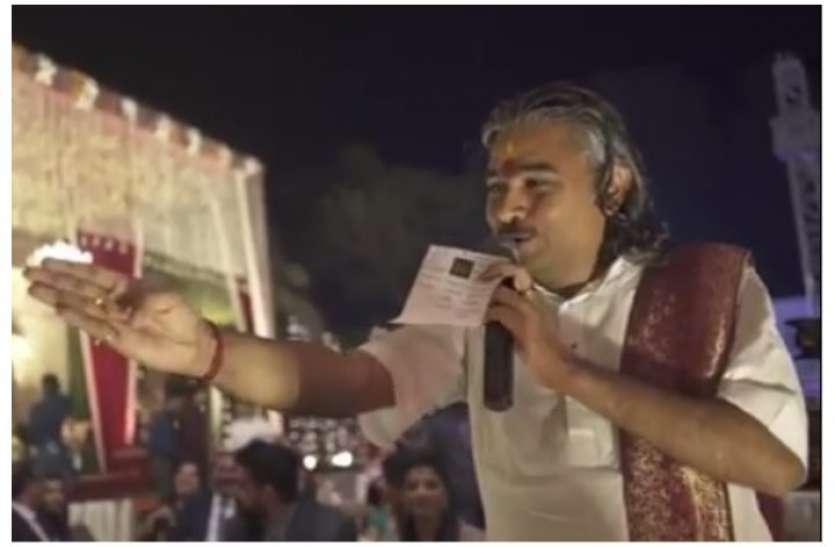 अनोखी शादी: जब पंडित जी ने शादी की रस्में पूरी की मंत्रों से नहीं बल्कि फिल्मी गानों से