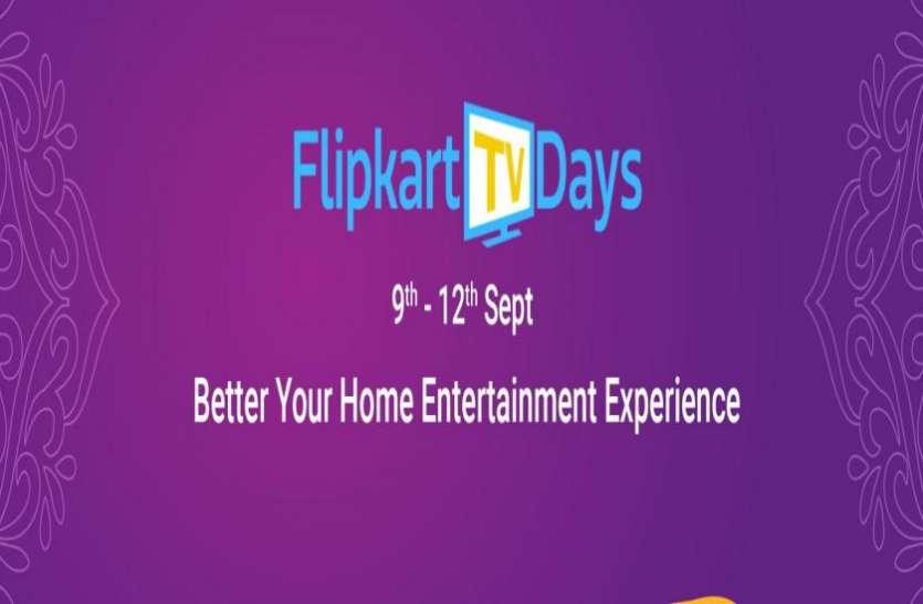 Flipkart TV Days सेल शुरू, 60% तक के डिस्काउंट पर खरीदारी करने का मौका, जानें ऑफर्स