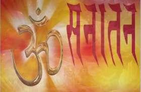 Sanatan Dharma: सनातन धर्म के पर्वों को एक तिथि पर मनाने का निर्णय