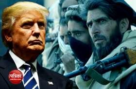 ट्रंप के फैसले के बाद तालिबान की धमकी,'अब और अधिक अमरीकियों की जाएगी जान'