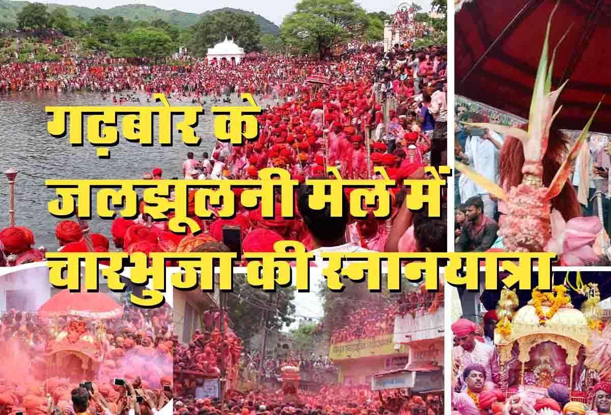 Rajsamand,Rajsamand news,Rajsamand Hindi news,Rajsamand local news,jal jhulni ekadashi,