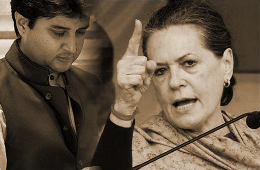 ज्योतिरादित्य सिंधिया से 'नाराज' हैं सोनिया गांधी, मिलने के लिए नहीं दिया समय!