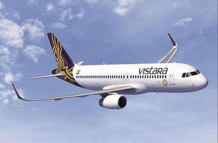 नई फ्लाइट: एयर विस्तारा की उड़ानें 4 अक्टूबर से
