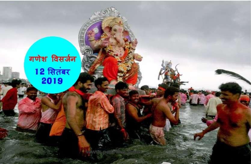 गणेश विसर्जन : 12 सितंबर गुरुवार को इस विधि-विधान से करें भगवान श्री गणेश जी का विसर्जन