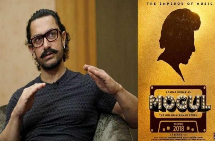 आमिर खान ने किया खुलासा गुलशन कुमार की बायोपिक 'मोगुल' में करेंगे काम