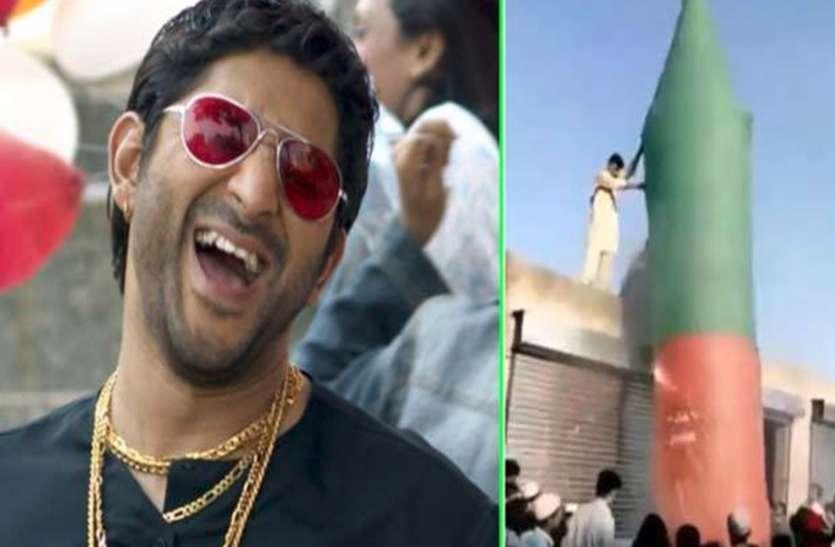 अरशद वारसी ने उड़ाया पाकिस्तान का मजाक, वीडियो शेयर कर लिखा- 'पाक ने भी लॉन्च किया रॉकेट'