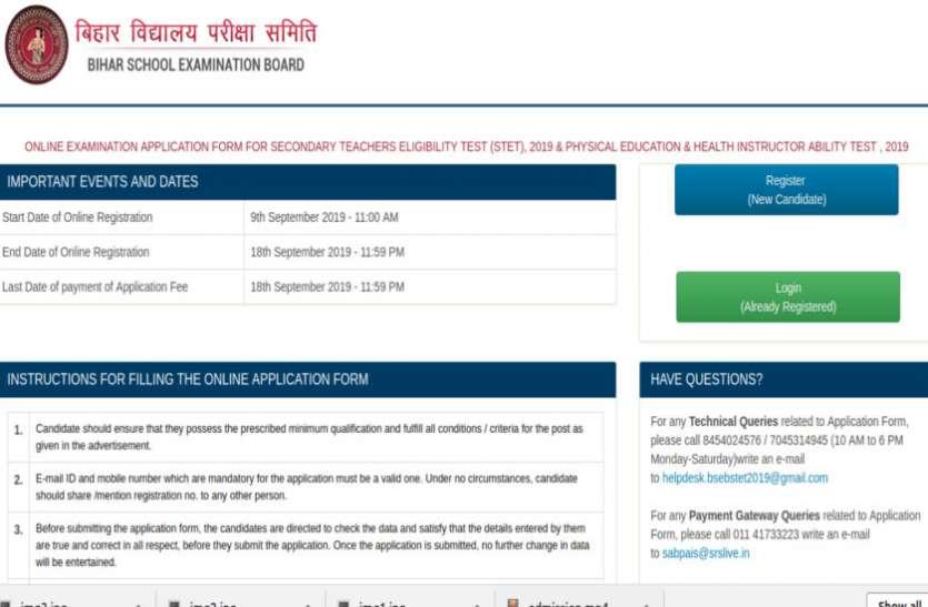 Bihar STET 2019: कुल 37 हजार से अधिक रिक्तियों के लिए आयोजित होगी परीक्षा, यहां देखें पूरी डिटेल्स