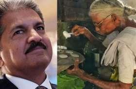 80 साल की दादी अम्मा के कारोबार में निवेश क्यों करना चाहते हैं उद्योगपति आनंद महिंद्रा