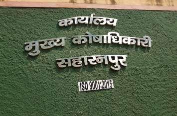 उत्तर प्रदेश का पहला ISO प्रमाणित जिला बना सहारनपुर