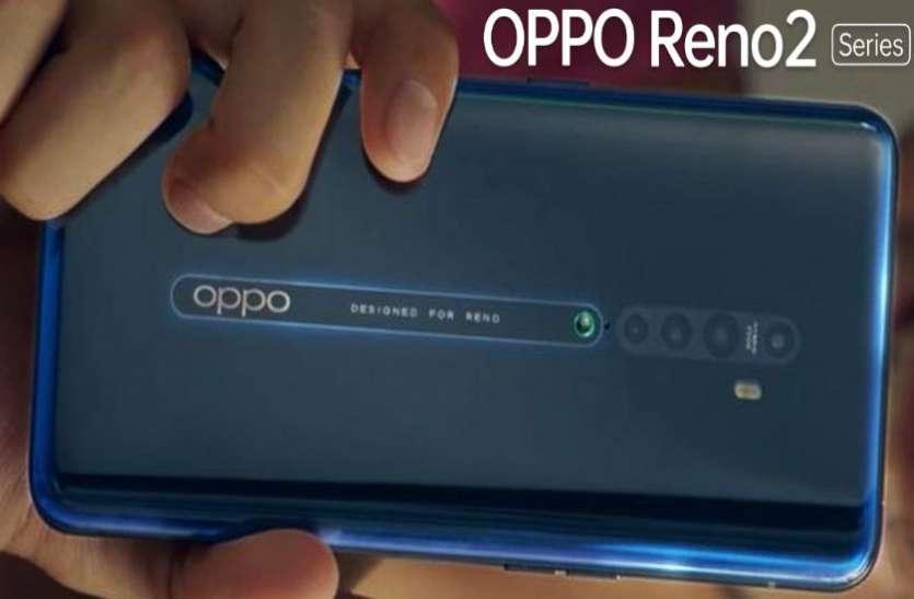 Oppo Reno 2 की Flipkart पर प्री-बुकिंग शुरू, जानिए ऑफर्स व फीचर्स