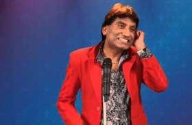 Laughter Show: दाऊ जी महाराज के मेला में सबको लोटपोट करने आ रहे हैं राजू श्रीवास्तव