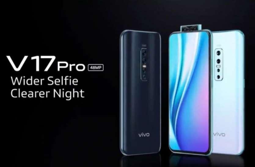 20 सितंबर को Vivo V17 Pro भारत में होगा लॉन्च, 32MP पॉप-अप कैमरे से लैस