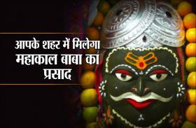 आपके शहर में भी मिलेगा भस्म आरती का प्रसाद, खरीद सकेंगे चांदी के सिक्के