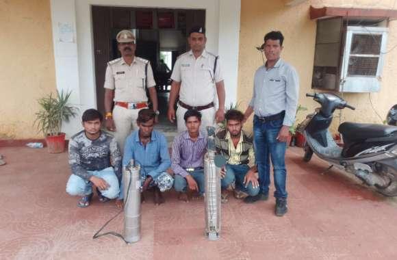 सबमर्सिबल पंप चोरी करने वाले चार आरोपी को पुलिस ने किया गिरफ्तार