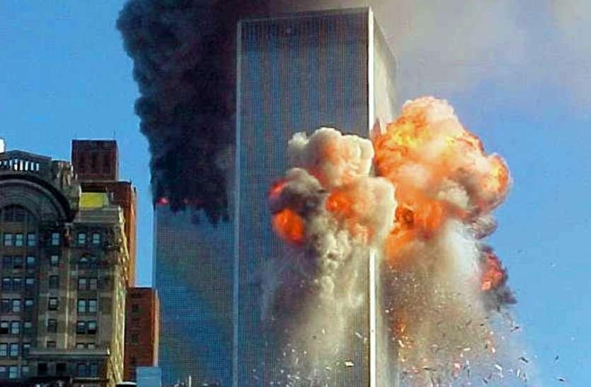 9/11 बरसी: आतंकी पर पहले से कहीं ज्यादा सख्त हुआ अमरीका, ग्लोबल आतंकी लिस्ट में 11 नाम किया शामिल