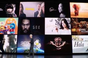 Apple TV+ सर्विस लॉन्च, 1 साल तक फ्री में देख सकेंगे वीडियो कंटेंट