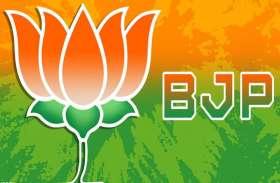 जिला भाजपा के होने हैं चुनाव, मतदान दल की हुई नियुक्ति