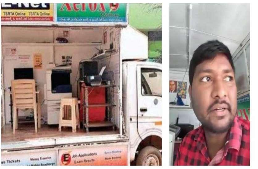 तेलंगाना के एक शख्स ने मिनी ट्रक को बना दिया चलता-फिरता इंटरनेट कैफे, युवाओं की लग रही लाइन