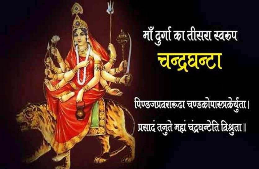 नवरात्रि में देवी मां का तीसरा (तृतीया) रूप : मां चंद्रघंटा...
