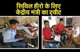 सिविल हीरो के लिए केंद्रीय मंत्री रवि शंकर प्रसाद का ट्वीट