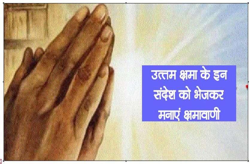 Uttam Kshama Message: इन उत्तम क्षमा संदेश को भेजकर मनाएं क्षमावाणी पर्व