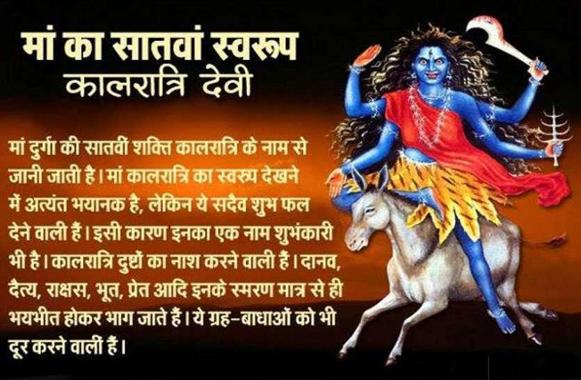 नवरात्रि में देवी मां का सातवां (सप्तमी)रूप : मां कालरात्रि...