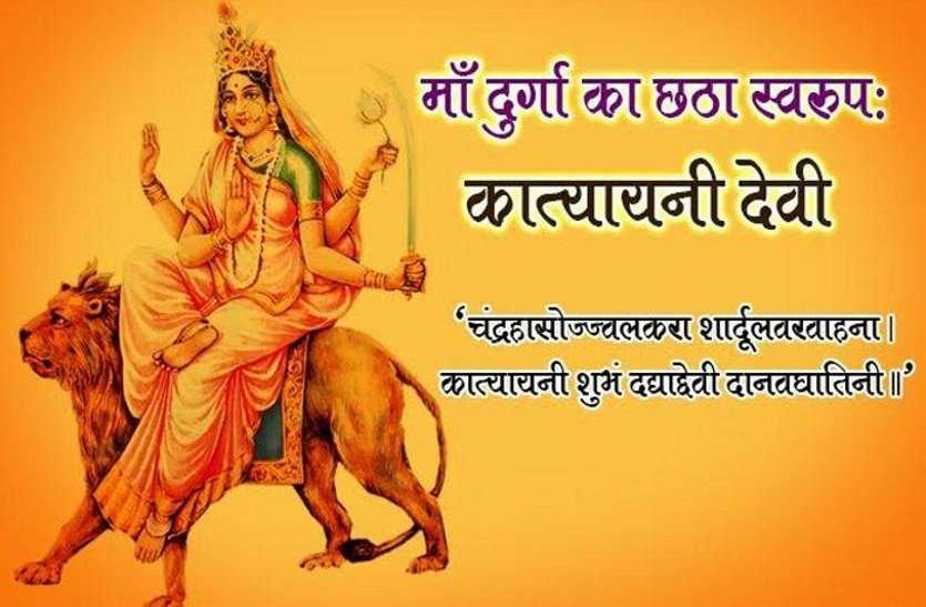 नवरात्रि में देवी मां का छठा (षष्ठी)रूप : मां कात्यायनी...