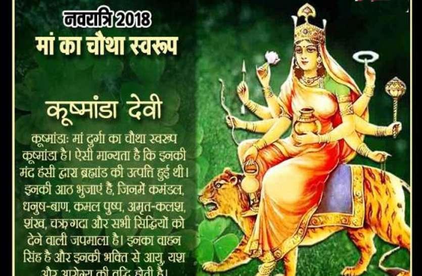 नवरात्रि में देवी मां का चौथा (चतुर्थी) रूप : मां कूष्मांडा...