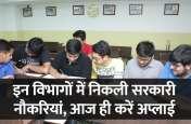 Govt Jobs: IIT-ISM सहित इन विभागों में निकली सरकारी नौकरियां, करें अप्लाई