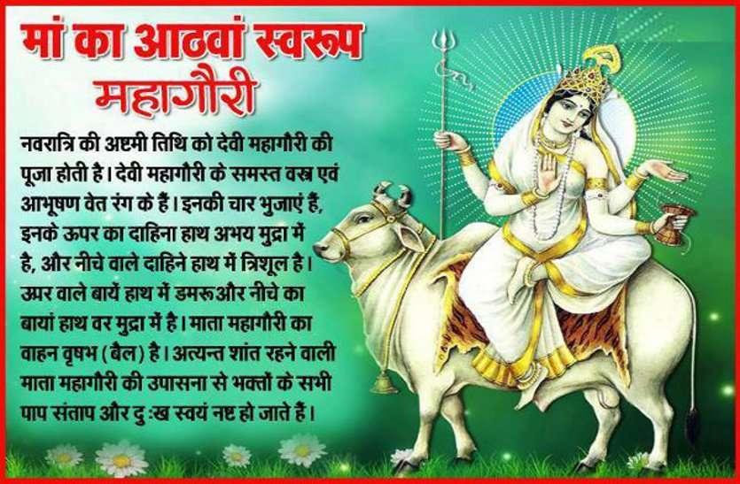 ... नवरात्रि की नौ देवियां: जानेें इनका स्वरूप,पूजा विधि,मंत्र,भोग व मिलने वाला आशीर्वाद