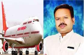 Air India ने कांग्रेस के इस विधायक पर लगाया महिला कर्मी से दुर्व्यवहार का आरोप