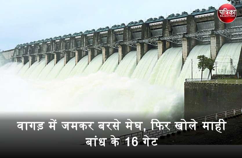वागड़ में जमकर बरसे मेघ, दानपुर में चार इंच बारिश, फिर बही माही बांध के 16 गेट से जलधार