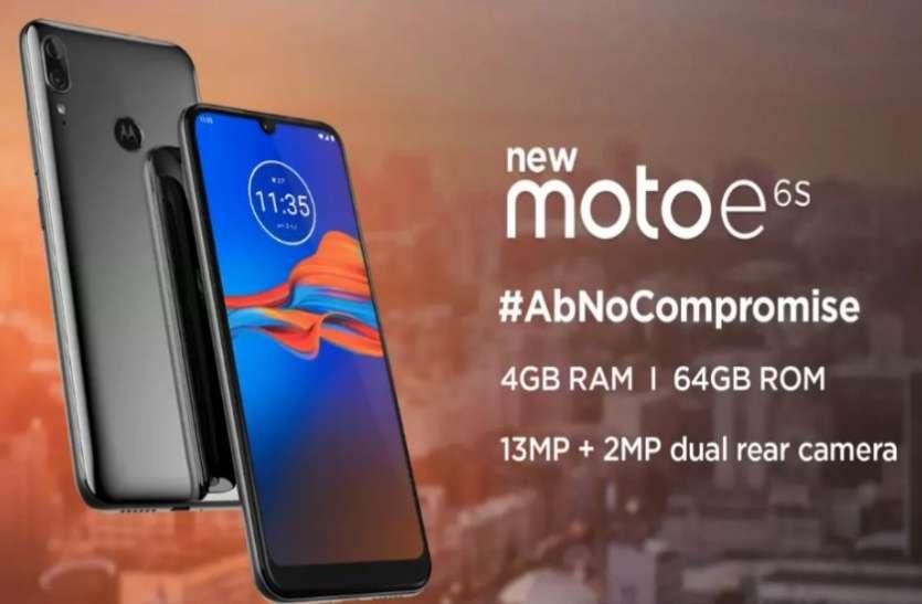 16 सितंबर को Moto E6S भारत में किया जाएगा लॉन्च, जानिए फीचर्स व कीमत