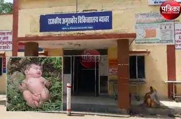 VIDEO : झाडिय़ों में मिली नवजात बच्ची, रोने की आवाज सुनकर पहुंचे ग्रामीण, अब अस्पताल में कराया भर्ती