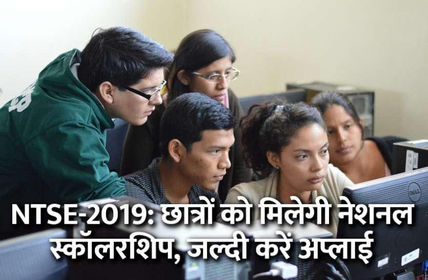 NTSE-2019: इस बार दो हजार छात्रों को मिलेगी नेशनल स्कॉलरशिप