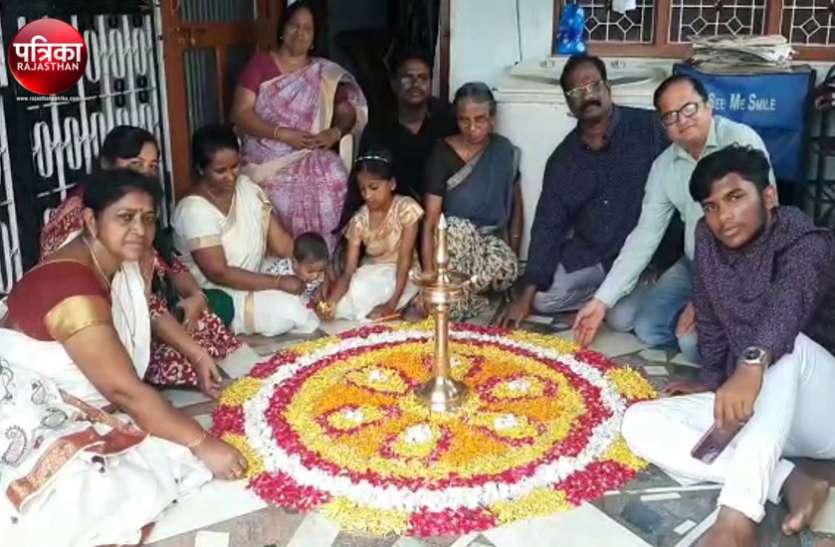बांसवाड़ा में दक्षिण भारतीय परिवारों ने हर्षोल्लास के साथ मनाया ओणम, घरों में बने विशेष पकवान