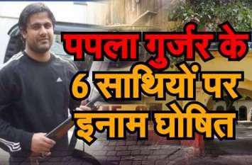 पपला को फरार कराने वाले छह बदमाश चिंहित, घोषित किया 50-50 हजार का ईनाम