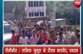 Muharram 2019: ताजिया जुलूस के दौरान मारपीट और पथराव, देखें वीडियो