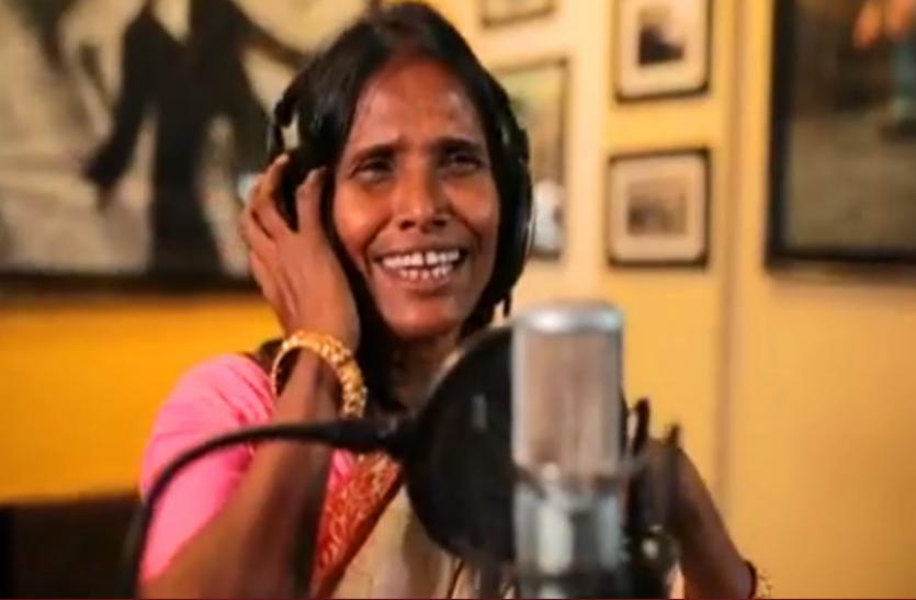 रानू मंडल का पहला गाना Teri Meri Kahani रिलीज, सोशल मीडिया पर मचा तहलका