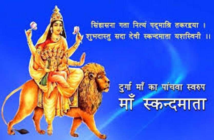 नवरात्रि में देवी मां का पांचवा (पंचमी) रूप : मां स्कंदमाता...