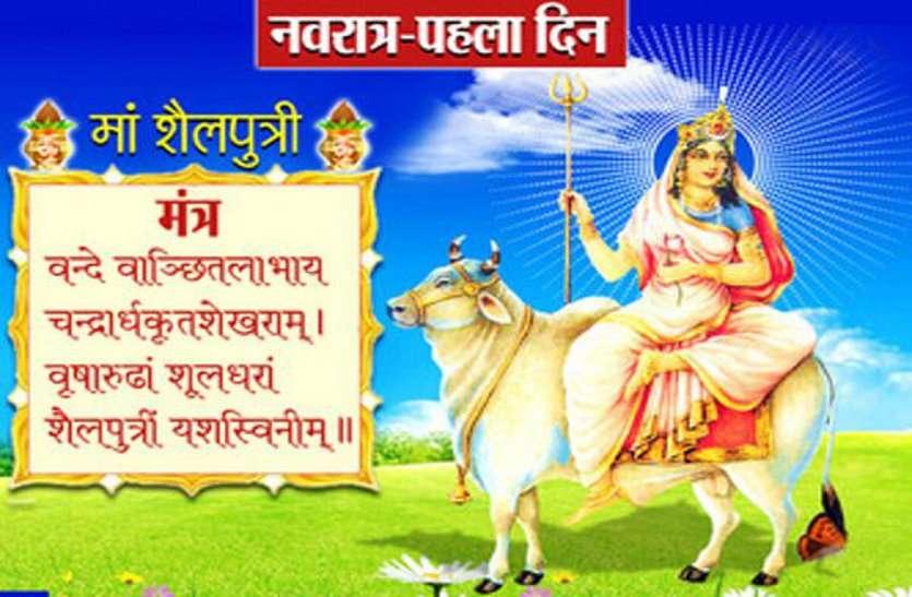 नवरात्रि में देवी मां का पहला रूप : मां शैलपुत्री...
