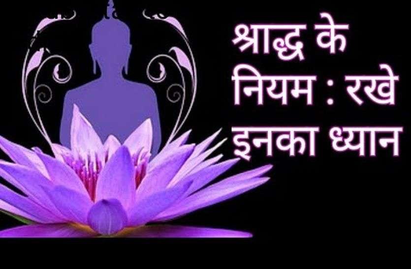 Pitru Paksha Shraddha